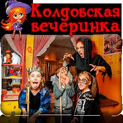 Колдовская вечеринка