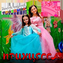 Праздник с принцессой